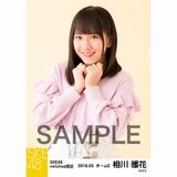 SKE48 2018年3月度 net shop限定個別生写真「花柄スカート」5枚セット 相川暖花