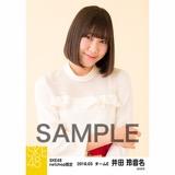 SKE48 2018年3月度 net shop限定個別生写真「花柄スカート」5枚セット 井田玲音名