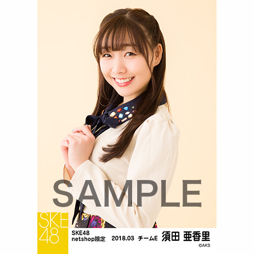 SKE48 2018年3月度 net shop限定個別生写真「花柄スカート」5枚セット 須田亜香里
