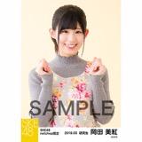SKE48 2018年3月度 net shop限定個別生写真「花柄スカート」5枚セット 岡田美紅