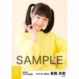 SKE48 2018年3月度 net shop限定個別生写真「花柄スカート」5枚セット 倉島杏実