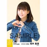 SKE48 2018年3月度 net shop限定個別生写真「花柄スカート」5枚セット 坂本真凛