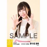 SKE48 2018年3月度 net shop限定個別生写真「花柄スカート」5枚セット 野々垣美希