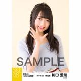 SKE48 2018年3月度 net shop限定個別生写真「花柄スカート」5枚セット 和田愛菜