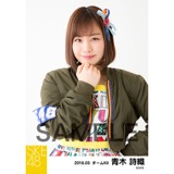SKE48 2018年3月度 個別生写真「アルファベット」衣装5枚セット 青木詩織