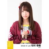 SKE48 2018年3月度 個別生写真「アルファベット」衣装5枚セット 松村香織