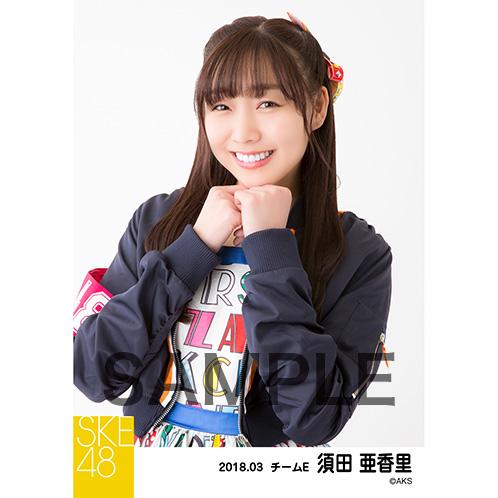 SKE48 2018年3月度 個別生写真「アルファベット」衣装5枚セット 須田亜香里