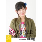 SKE48 2018年3月度 個別生写真「アルファベット」衣装5枚セット 岡田美紅