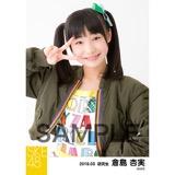 SKE48 2018年3月度 個別生写真「アルファベット」衣装5枚セット 倉島杏実