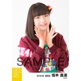 SKE48 2018年3月度 個別生写真「アルファベット」衣装5枚セット 坂本真凛
