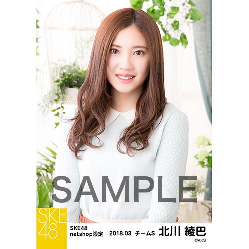 SKE48 2018年3月度 net shop限定個別生写真「ガーデン」5枚セット 北川綾巴