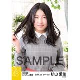 SKE48 2018年3月度 net shop限定個別生写真「ガーデン」5枚セット 杉山愛佳