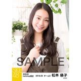 SKE48 2018年3月度 net shop限定個別生写真「ガーデン」5枚セット 松本慈子