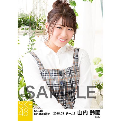 SKE48 2018年3月度 net shop限定個別生写真「ガーデン」5枚セット 山内鈴蘭