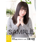 SKE48 2018年3月度 net shop限定個別生写真「ガーデン」5枚セット 江籠裕奈
