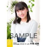 SKE48 2018年3月度 net shop限定個別生写真「ガーデン」5枚セット 片岡成美