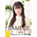 SKE48 2018年3月度 net shop限定個別生写真「ガーデン」5枚セット 竹内彩姫