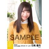 SKE48 2018年3月度 net shop限定個別生写真「ガーデン」5枚セット 日高優月
