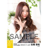 SKE48 2018年3月度 net shop限定個別生写真「ガーデン」5枚セット 古畑奈和