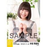 SKE48 2018年3月度 net shop限定個別生写真「ガーデン」5枚セット 井田玲音名
