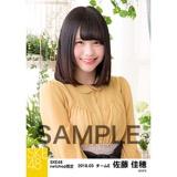SKE48 2018年3月度 net shop限定個別生写真「ガーデン」5枚セット 佐藤佳穂
