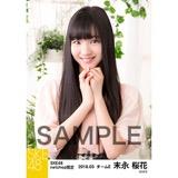 SKE48 2018年3月度 net shop限定個別生写真「ガーデン」5枚セット 末永桜花