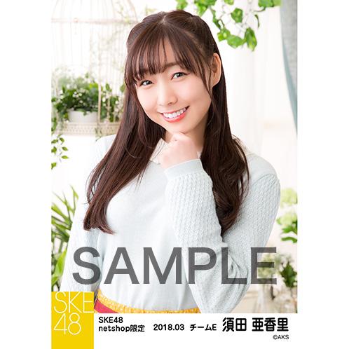 SKE48 2018年3月度 net shop限定個別生写真「ガーデン」5枚セット 須田亜香里