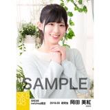 SKE48 2018年3月度 net shop限定個別生写真「ガーデン」5枚セット 岡田美紅