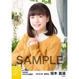 SKE48 2018年3月度 net shop限定個別生写真「ガーデン」5枚セット 坂本真凛