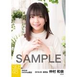 SKE48 2018年3月度 net shop限定個別生写真「ガーデン」5枚セット 仲村和泉
