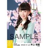 SKE48 2018年3月度 net shop限定個別生写真「夜桜」5枚セット 井上瑠夏