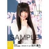 SKE48 2018年3月度 net shop限定個別生写真「夜桜」5枚セット 北川愛乃