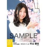 SKE48 2018年3月度 net shop限定個別生写真「夜桜」5枚セット 杉山愛佳