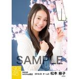 SKE48 2018年3月度 net shop限定個別生写真「夜桜」5枚セット 松本慈子