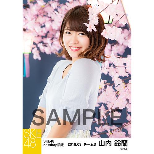 SKE48 2018年3月度 net shop限定個別生写真「夜桜」5枚セット 山内鈴蘭