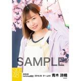 SKE48 2018年3月度 net shop限定個別生写真「夜桜」5枚セット 青木詩織