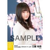 SKE48 2018年3月度 net shop限定個別生写真「夜桜」5枚セット 江籠裕奈