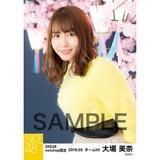 SKE48 2018年3月度 net shop限定個別生写真「夜桜」5枚セット 大場美奈
