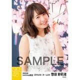 SKE48 2018年3月度 net shop限定個別生写真「夜桜」5枚セット 惣田紗莉渚