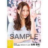SKE48 2018年3月度 net shop限定個別生写真「夜桜」5枚セット 古畑奈和