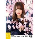 SKE48 2018年3月度 net shop限定個別生写真「夜桜」5枚セット 松村香織