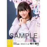 SKE48 2018年3月度 net shop限定個別生写真「夜桜」5枚セット 相川暖花