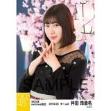 SKE48 2018年3月度 net shop限定個別生写真「夜桜」5枚セット 井田玲音名