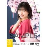 SKE48 2018年3月度 net shop限定個別生写真「夜桜」5枚セット 後藤楽々
