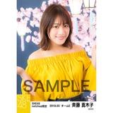 SKE48 2018年3月度 net shop限定個別生写真「夜桜」5枚セット 斉藤真木子