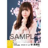 SKE48 2018年3月度 net shop限定個別生写真「夜桜」5枚セット 谷真理佳