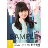 SKE48 2018年3月度 net shop限定個別生写真「夜桜」5枚セット 石川咲姫