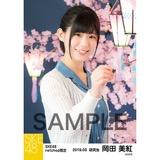SKE48 2018年3月度 net shop限定個別生写真「夜桜」5枚セット 岡田美紅