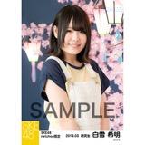 SKE48 2018年3月度 net shop限定個別生写真「夜桜」5枚セット 白雪希明