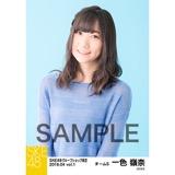 SKE48 2018年4月度 net shop限定個別生写真5枚セットvol.1 一色嶺奈